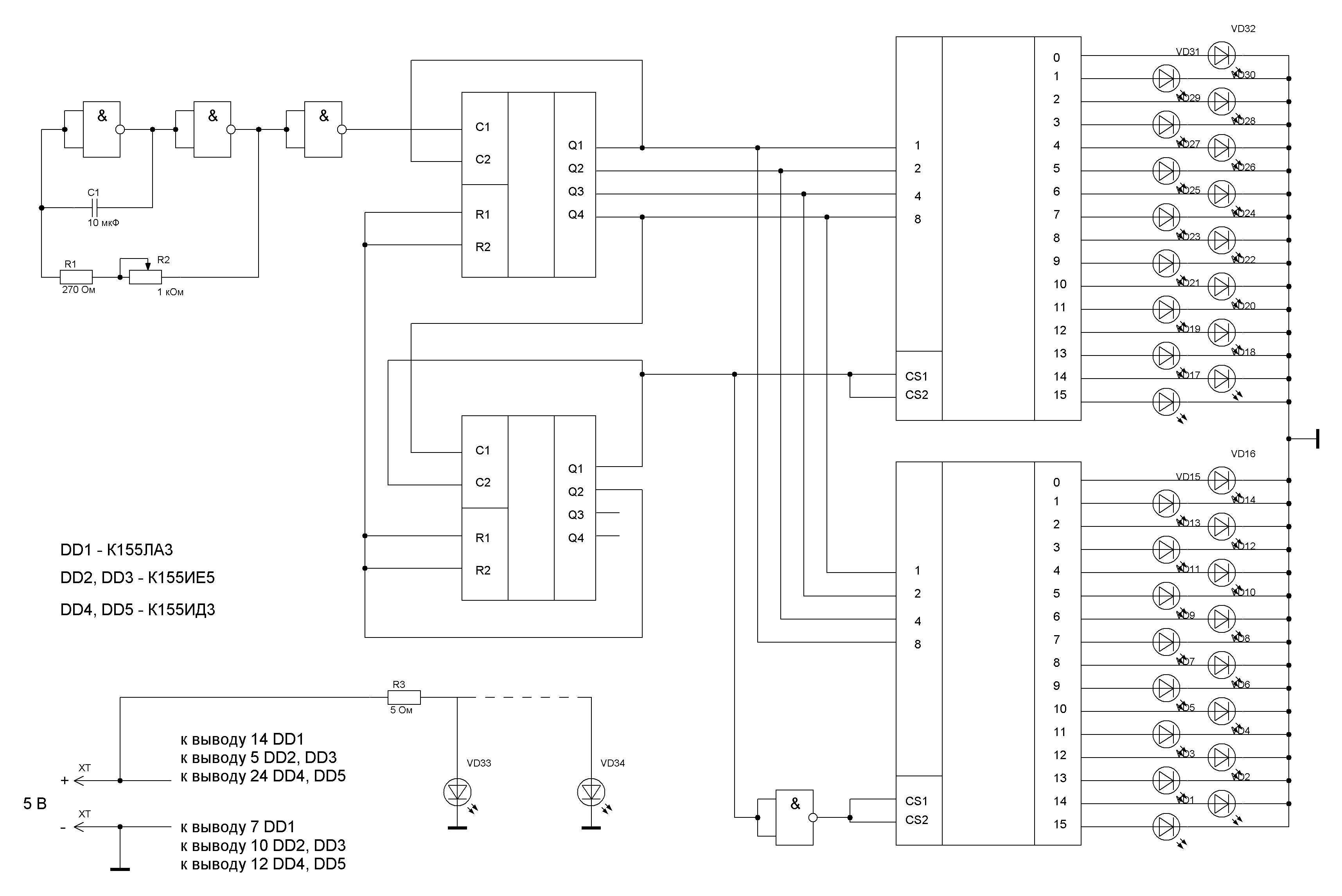 схема для бегущего огня