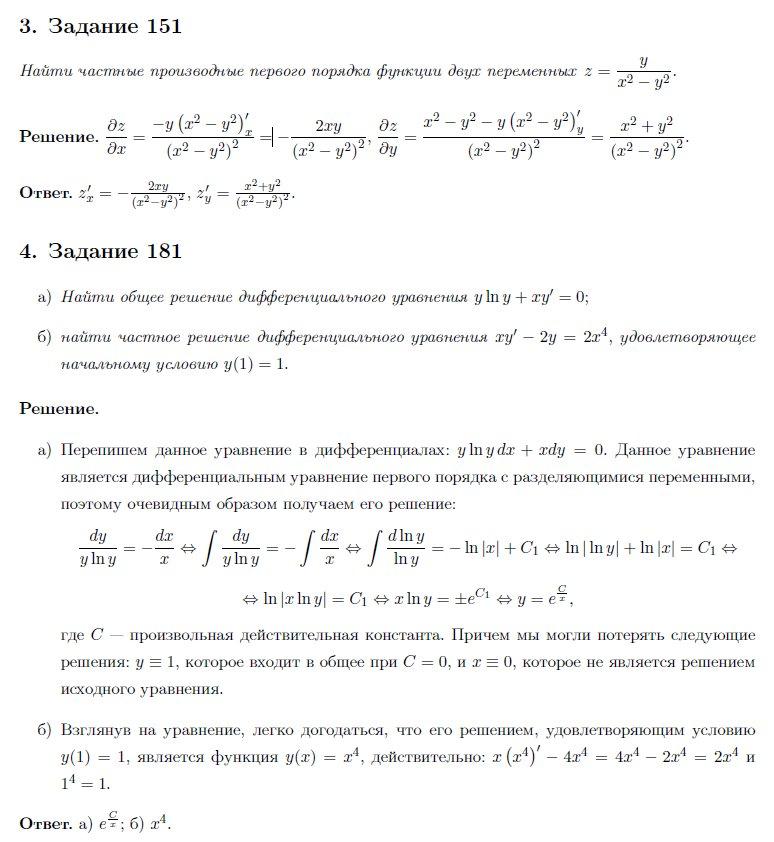 Решебники по теории вероятностей с решениями