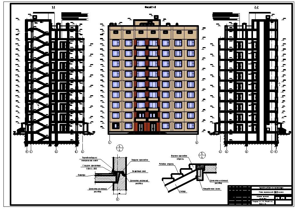 Курсовая работа: девятиэтажный крупнопанельный жилой дом гот.